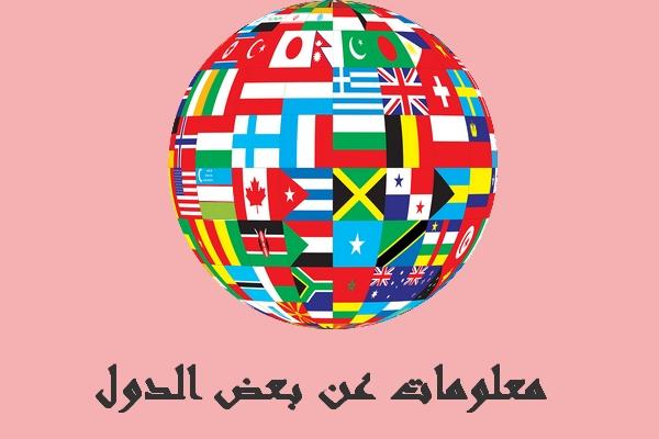 معلومات غريبـة و مضحكة عن بعض الدول